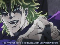 Невероятные приключения ДжоДжо / JoJo no Kimyou na Bouken [26/26](RUS/SUB)