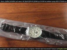 Начальник будет вам завидовать! Элитные часы Longines. Шикарная копия. Купить Longines. Часы..mp4