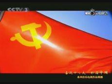 Песня о Коммунистической партии Китая
